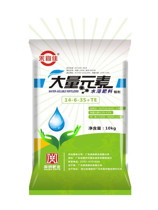 高钾型大量元素水溶肥(14-6- 35+TE)