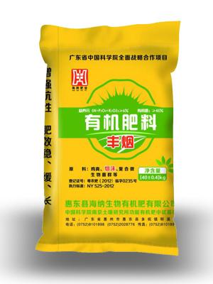 烟沫有机肥-生态有机肥